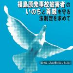 20120310fukushima
