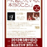 20120311flyer_omote_small