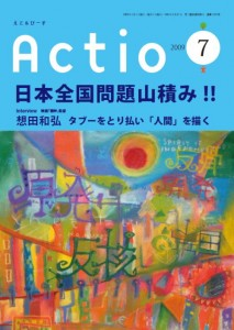 actio1292