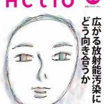 actio1320