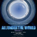 allundertheworld