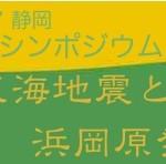 4_7tokaihamaoka1