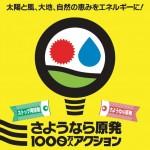 20120505sayonara