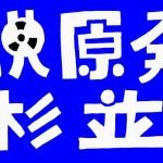 20120513suginami
