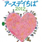 earthdaychiba2012