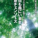 tokyo-wood