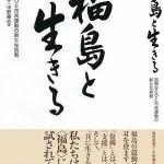 20121104fukushima