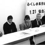 1334fukushimasokai