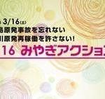 20130316miyagi