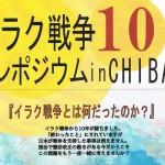 20130406chiba