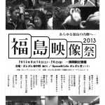 FukuEI-Chirashi-P1