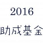 2016jyoseirogo