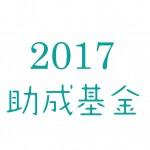 2017jyoseirogo