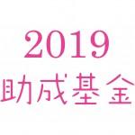 2019actio-jyosei